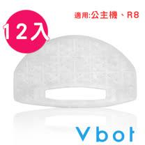 Vbot 迷你型掃地機專用 3M濾網(12入)