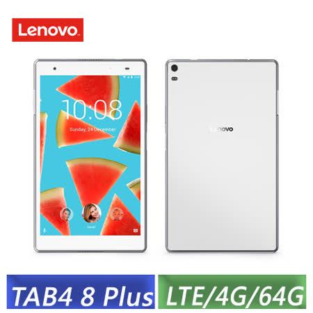 Lenovo TAB4 8 Plus 4G/64G 8吋 LTE版 (TB-8704X) 八核平板電腦(黑/白)-【送專用皮套+書本型行動電源(5000mAh)+螢幕保護貼】