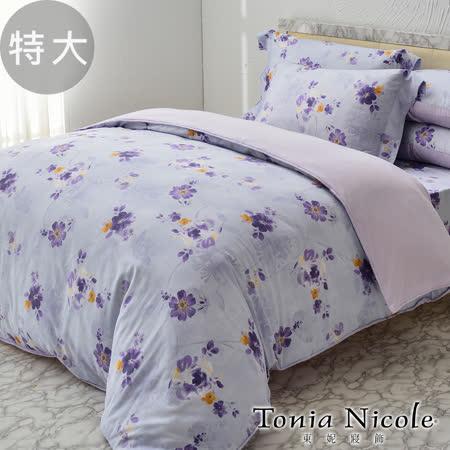 Tonia Nicole東妮寢飾 紫戀花雨60支環保印染精梳棉兩用被床包組(特大)
