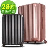 【Bogazy】星際旅者 28吋PC拉絲紋行李箱(多色任選)
