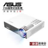 華碩ASUS P3B攜帶式行動電源LED微型短焦投影放映機