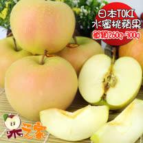 果之家 日本TOKI多汁水蜜桃蘋果8粒裝禮盒(單顆260g-300g)