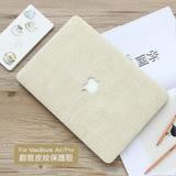 創意亞麻&磨砂皮紋系列MacBookAir 13.3吋進口PC保護殼