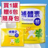 加贈12包隨身包 價值360元【思耐得】補體素穩定DF (900公克/罐) 奶素可食