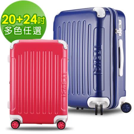 【Bogazy】蜜糖甜心 20+24吋PC可加大鏡面行李箱(多色搭配任選)