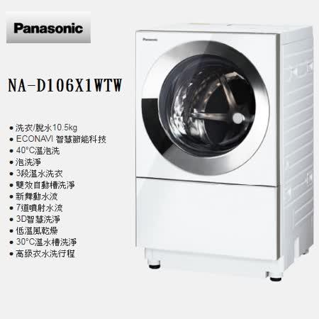 含基本安裝 Panasonic 國際牌 NA-D106X1WTW 日本製 10.5公斤變頻滾筒洗衣機