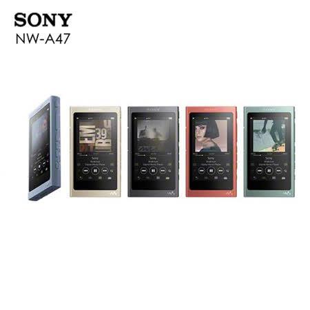 106/11/12前贈保護貼+USB豆腐頭 SONY 64GB Walkman 數位隨身聽 NW-A47 支援Hi-Res高解析音質