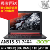 Acer AN515-51-74X4 15.6吋FHD/i7-7700HQ/GTX1050Ti 4G獨顯/Win10 筆電-加碼送歐式陶瓷早餐碗盤+直立棉踏墊2入 40x60cm