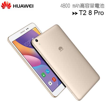 HUAWEI華為 MediaPad T2 8.0 Pro 8吋平板電腦