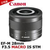 Canon EF-M 28mm F3.5 MACRO IS STM (公司貨)-加送大吹球清潔組+拭鏡筆
