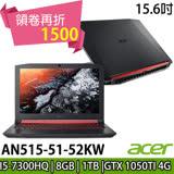 ACER AN515-51-52KW i5-7300HQ/8G/1TB/GTX1050TI 4G/15.6吋霧面 IPS/雙風扇電競機 再贈清潔組~鍵盤膜~滑鼠墊~64G隨身碟~ACER無線鼠