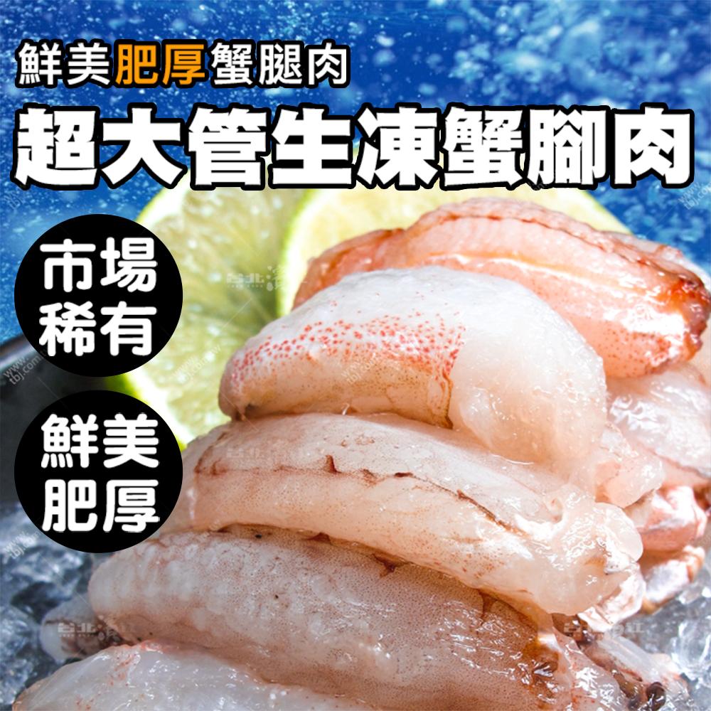~台北濱江~生凍蟹腳肉1包 含冰重300g_淨重160g±10% 包