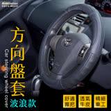 【安伯特】方向盤套(波浪款)汽車方向盤專用皮套 車用方向盤保護套