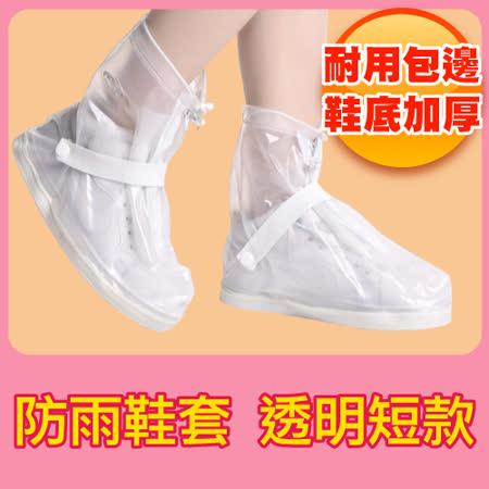 防水 雨鞋套【短筒 透明】防滑 雨衣 防水 雨靴 加厚 耐磨
