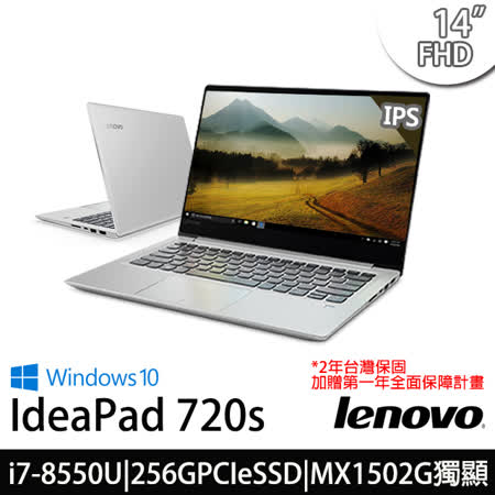 Lenovo IdeaPad 720S 14吋FHD i7-8550U四核心/256GPCIeSSD/4G/MX150 2G獨顯/Win10八代輕薄效能筆電(81BD0026TW)