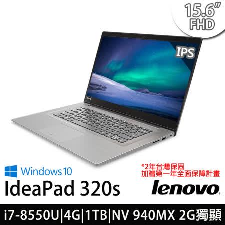 Lenovo IdeaPad 320S 15.6吋FHD i7-8550U四核心/1TB/4G/NV940MX 2G獨顯/Win10輕薄效能筆電 (81BQ0020TW)
