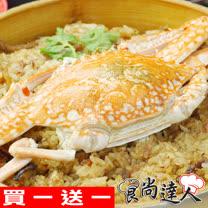 【買一送一】食尚達人佐渡藍蟹蝦米糕(買1份送1份共2份)