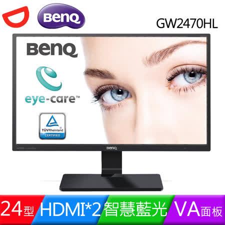 BenQ GW2470HL 24型VA智慧藍光護眼液晶螢幕