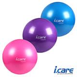 【酷博士】I.CARE。瑜珈球/健身球/韻律球/彈力球-附打氣筒 J6505(J6505)