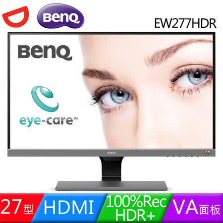 BenQ EW277HDR 27吋VA智慧藍光不閃屏液晶螢幕