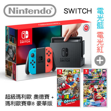 Nintendo Switch & Joy-Con 電光藍/紅 組合 +超級瑪利歐奧德賽+瑪利歐賽車8 豪華版 [台灣公司貨]