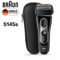 德國 BRAUN 百靈 Series 5 靈動系列電鬍刀 5145s Wet&Dry