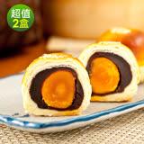 預購-樂活e棧-烏豆沙蛋黃禮盒(5顆/盒,共2盒)-蛋奶素
