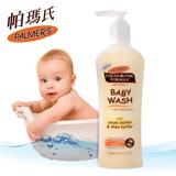 Palmer's帕瑪氏 維他命E嬰兒洗髮沐浴凝露250ml