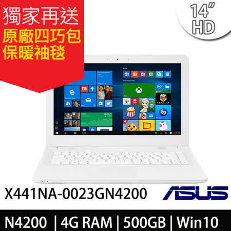 ASUS X441NA-0023GN4200 14吋/N4200/Win10 超值白色筆電-加碼送原廠四巧包+保暖袖毯