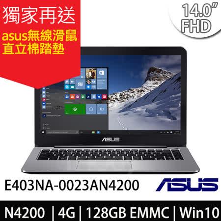 ASUS E403NA-0023AN4200 14吋/N4200/Win10 超值筆電-加碼送原廠四巧包+保暖袖毯