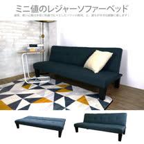米尼超值休閒沙發床/布沙發(買就贈抱枕)