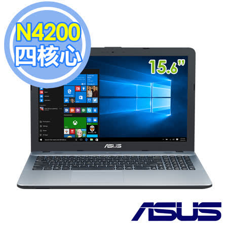 ASUS X541NA-0031CN4200 15.6吋/N4200/Win10 銀色 筆電-加碼送原廠四巧包+保暖袖毯