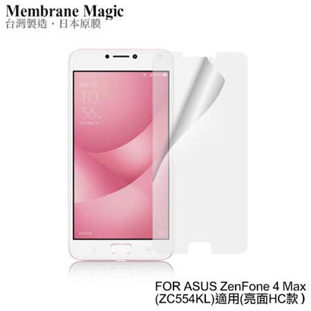 魔力 ASUS ZenFone 4 Max ZC554KL 5.5吋 高透光抗刮螢幕保護貼-非滿版