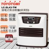 【日本 TOYOTOMI】電子式煤油暖爐LC-SL43-TW(白色)