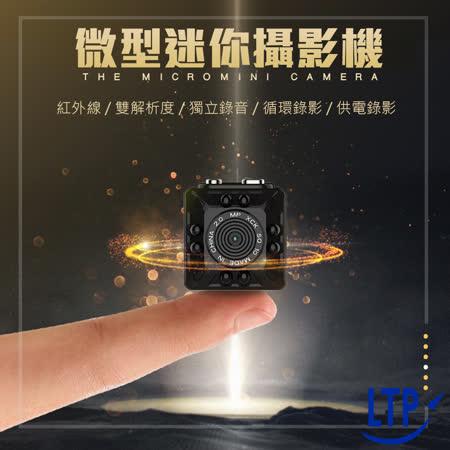 【LTP】夜视升级版8LED超迷你1080P 掌心小方块可循环边充边录微型摄影机