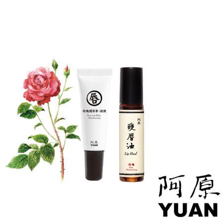 YUAN阿原玫瑰護唇膏+玫瑰護唇油