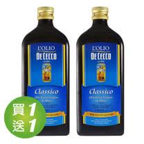 買一送一 DE CECCO 特級冷壓精純橄欖油 750ml