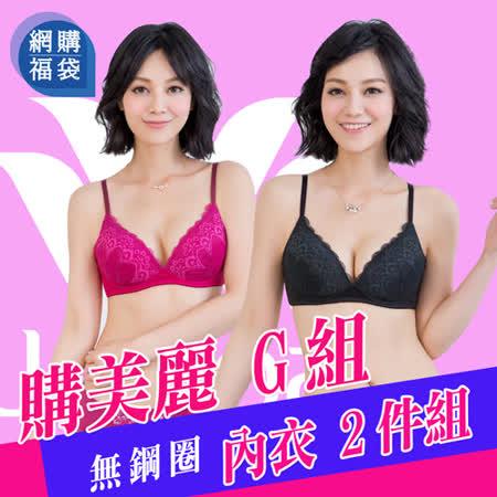 【華歌爾】購美麗限量超殺福袋B-C罩杯內衣二件組(G組)
