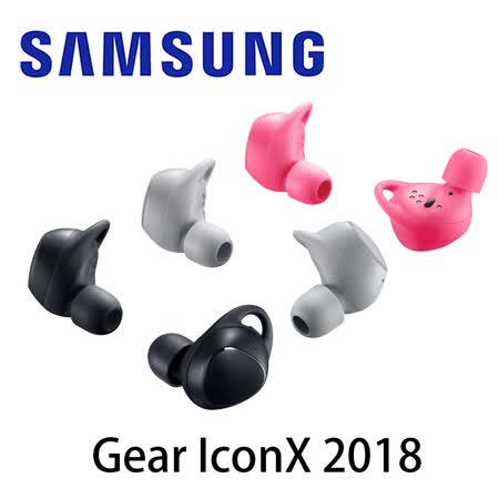 Samsung Gear IconX 2018 無線藍牙運動耳機
