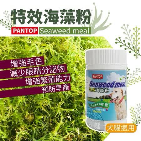【買一送一】PANTOP 邦比寵物 特效海藻粉 (120g) 提升繁殖能力 預防流產 含維生素 生育素
