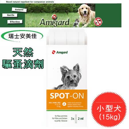 瑞士安美佳天然驅蚤滴劑-小型犬15kg