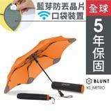 XS_METRO 折傘 (扶桑橘)