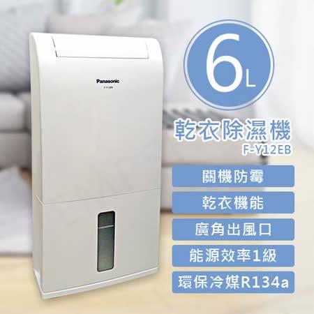 【國際牌Panasonic】6公升乾衣空氣清淨除濕機 F-Y12EB