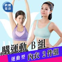 【華歌爾】購運動。網路節限量超殺福袋 B / D罩杯運動內衣2件組(B組)