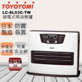 【日本 TOYOTOMI】電子式煤油暖爐(偵測型)LC-SL53C-TW(白色)