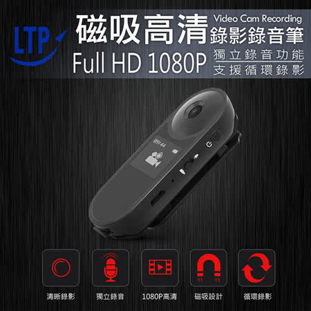 【LTP-摄影机】可边充边录循环录影3小时长电力高清降噪专业录音录影机