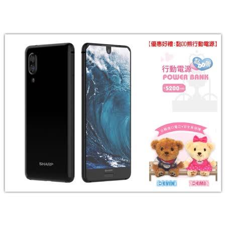 【優惠好禮:黏DD熊行動電源】夏普SHARP AQUOS S2 全螢幕手機 - 5.5吋全螢幕4G + 3G 雙卡雙待