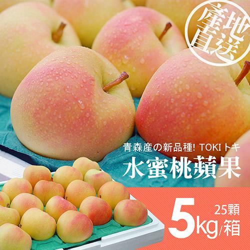 ~築地一番鮮~ 青森TOKI水蜜桃蘋果王子5kg 25顆 箱  組