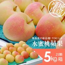 【築地一番鮮】日本青森TOKI水蜜桃蘋果王子5kg(25顆/箱)免運組