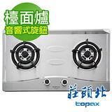 【破盤促銷】TOPAX 莊頭北檯面式二口安全瓦斯爐(TG-8501S) 不鏽鋼面板 送安裝